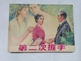 第二次握手==上海版==经典连环画小人书==孙愚、范生福绘画
