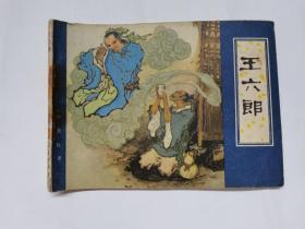 王六郎==天津版聊斋故事==经典连环画小人书==缺本