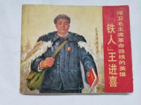 捍卫毛主席革命线路的英雄==铁人王进喜==上海版==经典文革连环画小人书