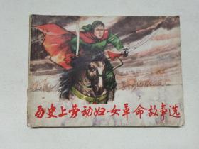 历史上劳动妇女革命故事选==上海版==经典文革连环画小人书==罗希贤,施大畏等名家绘画
