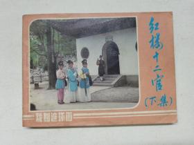 红楼梦十二官下集==中国戏剧版==经典连环画小人书