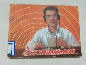 永不消逝的电波==上海版==经典连环画小人书==华三川绘画