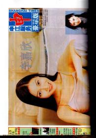 申江服务导报豪华版第111期E1版