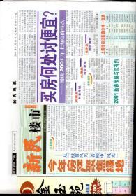 新民晚报.新民楼市2001年1月28日