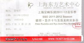 上海东方艺术中心.上海交响乐团2011-12音乐季门票.详看书影