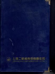 上海二纺机股份有限公司笔记本