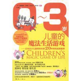 0-3岁儿童的魔法生活游戏:日本天才儿童研究专家20年研究成果集萃