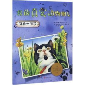 我的真实动物朋友:猫勇士丽莎