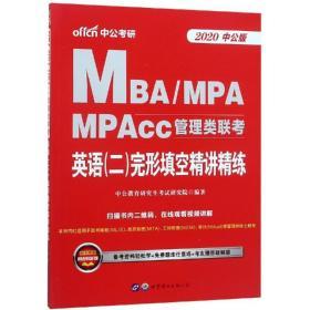 中公版·2018MBA、MPA、MPAcc管理类联考:英语(二)完形填空精讲精练