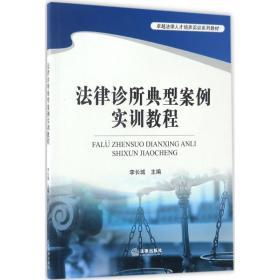 法律诊所典型案例实训教程