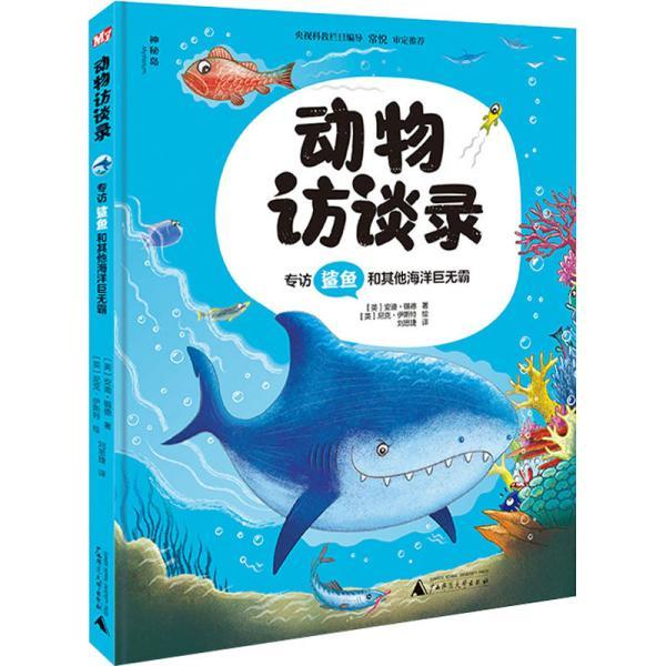 动物访谈录:专访鲨鱼和其他海洋巨无霸