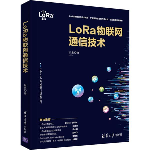 LoRa物联网通信技术
