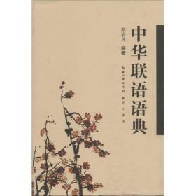 中华联语语典
