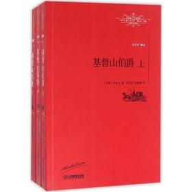 基督山伯爵(全3册)