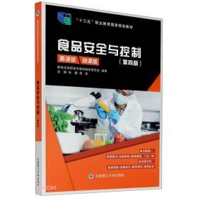 食品安全与控制(第4版慕课版微课版十三五职业教育国家规划教材)