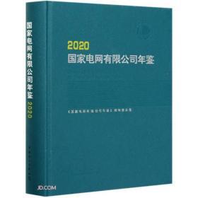 国家电网有限公司年鉴.2020