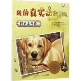 我的真实动物朋友:狗武士阿桑