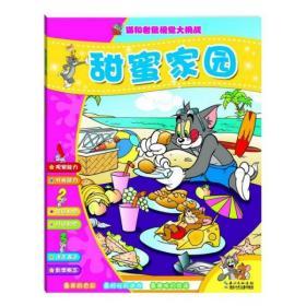 猫和老鼠视觉大挑战《甜蜜家园》(激发每个孩子的智慧点,让您的孩子更聪明)