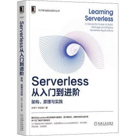 Serverless从入门到进阶:架构、原理与实践