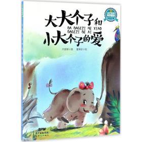 让孩子着迷的科学童话·动物专辑:大大个子和小大个子的爱