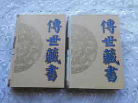 传世藏书子库、兵书(1、2合售)
