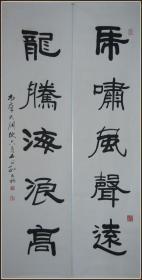 【孙太初】云南鹤庆人 曾任中国考古学会第一届理事 书法家等  书法对联