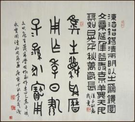 【李元茂】山西太原人 海南省书法家协会副主席 书法