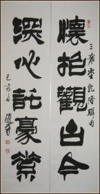 【赵普】北京人 中国书法家协会 海峡两岸书画联谊会及北京书法家协会会员 书法对联