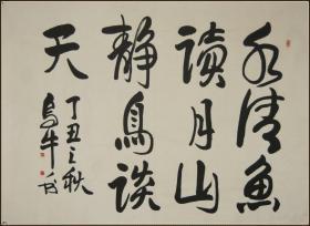 【林曦明】浙江永嘉人 现代书画研究会会长 浙江画院特聘画师 书法