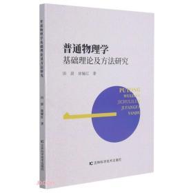 普通物理学基础理论及方法研究