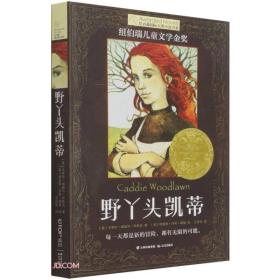 长青藤书系:野丫头凯蒂