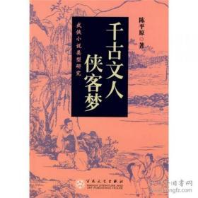 千古文人侠客梦,书生侠客梦,金庸,金庸小说与研究书影5500图