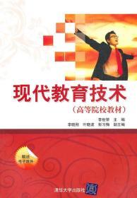 发货快! 现代教育技术 李世荣 主编,李晓刚,叶晓波,彭习梅