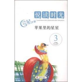 发货快! 悦读时光:苹果里的星星 江山 著 济南出版社