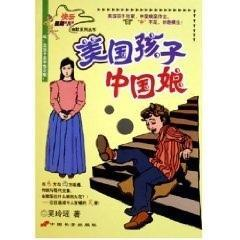 发货快! 美国孩子中国娘 吴玲瑶 中国长安出版社