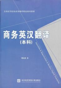 发货快! 商务英汉翻译 常玉田 著 对外经贸大学出版社