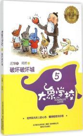 发货快! 大象学校 5 破坏破坏城 迟慧 春风文艺出版社