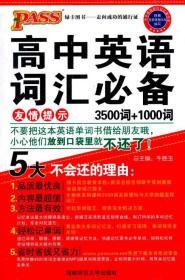 发货快! 2016高中英语词汇必备 牛胜玉 编 湖南师范大学出版社