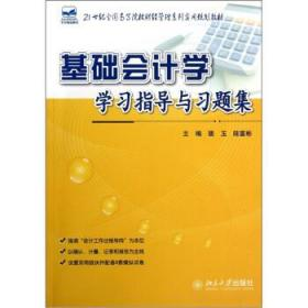 发货快! 基础会计学学习指导与习题集 裴玉,陆富彬 编 北京大学
