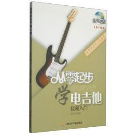 发货快! 从零学音乐入门丛书:从零起步学电吉他 崔旭东 著 上海
