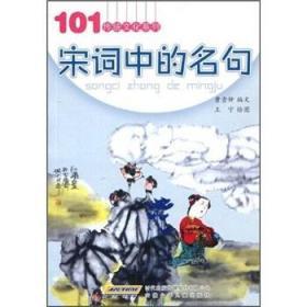 发货快! 宋词中的名句 王宁 绘 时代出版传媒股份有限公司,安徽