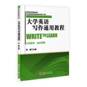 发货快! 大学英语写作通用教程 郑超 科学出版社