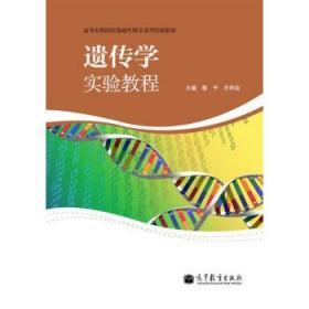 发货快! 高等农林院校基础生物学系列实验教材:遗传学实验教程