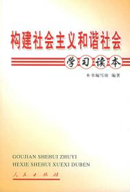 发货快! 构建社会主义和谐社会学习读本 本书编写组 编著 人民出