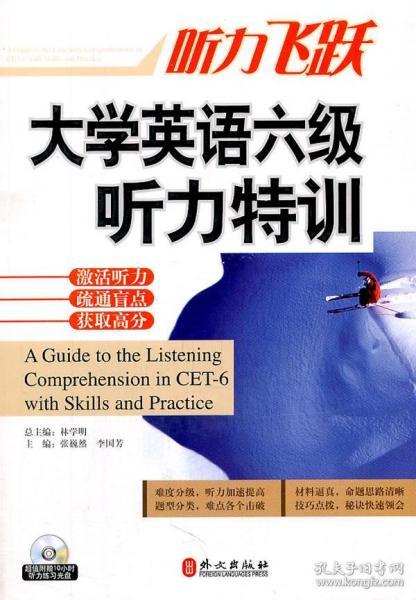 发货快! 大学英语六级听力特训 林学明  编著 外文出版社