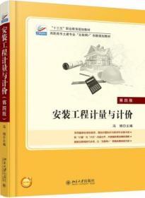 发货快! 安装工程计量与计价 冯钢 北京大学出版社