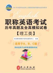 发货快! 职称英语考试历年真题及全真模拟试卷2011 天合教育职称