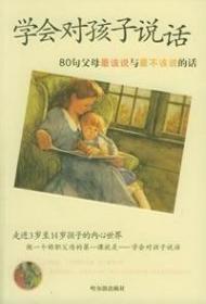 发货快! ()学会对孩子说话 黄莉 著 哈尔滨出版社