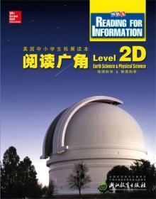 发货快! 阅读广角 Reading for Information Level 2D 美国麦格
