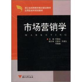 发货快! 浙江省高等教育重点建设教材·应用型本科规划教材:市场